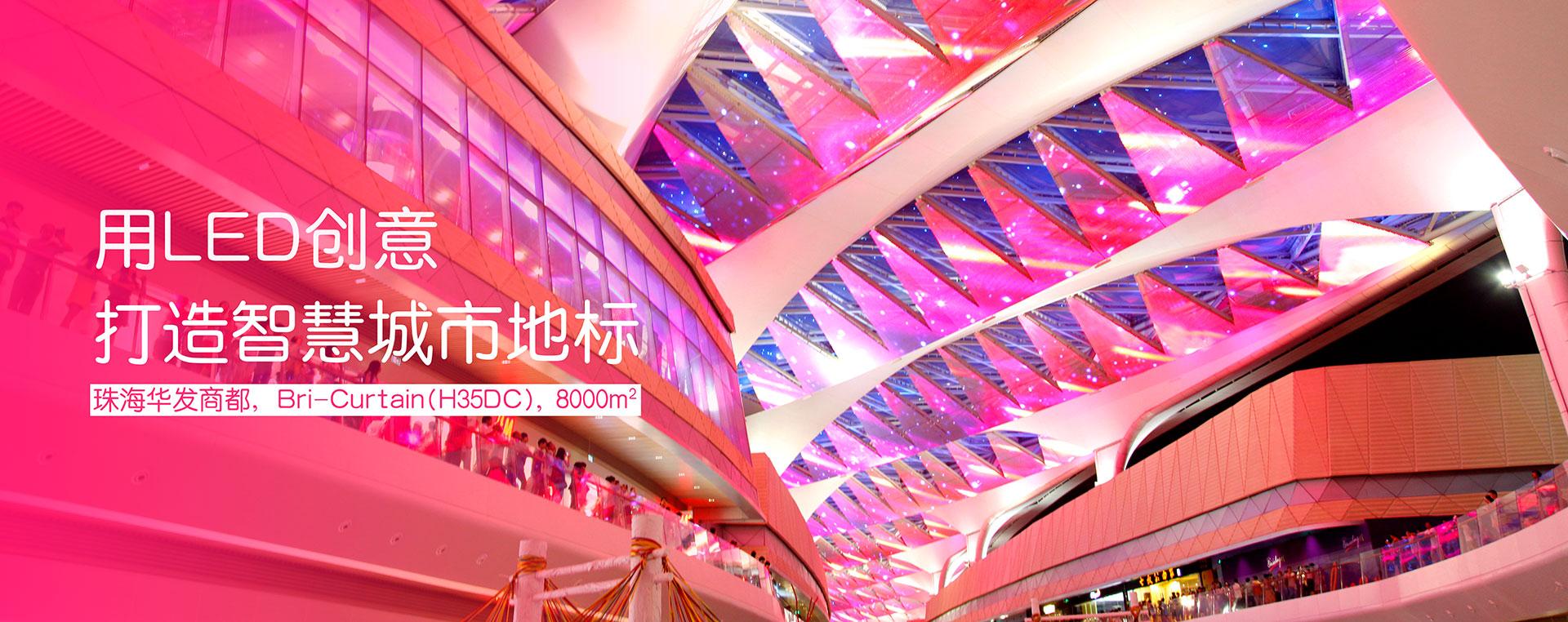 用(yong)LED創意(yi)打造智慧城市地標(biao)