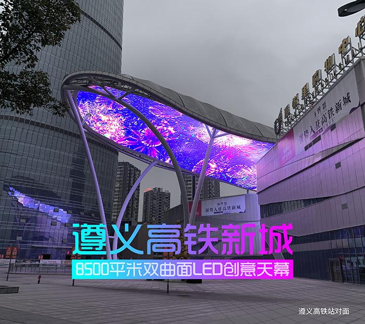 奧拓立翔巨型(xing)LED天幕映照(zhao)遵義紅